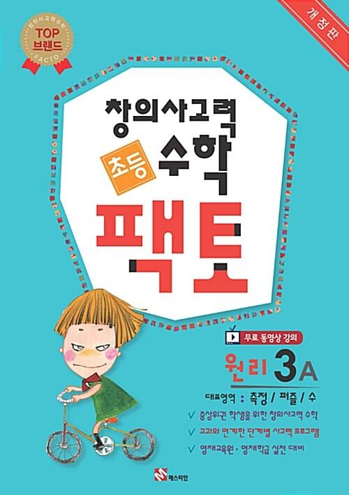 [중고] 초등 창의사고력 수학 팩토 원리 3A