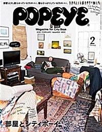 POPEYE(ポパイ) 2018年 2月號 [部屋とシティボ-イ] (雜誌)
