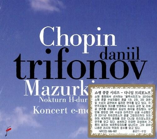 [수입] 쇼팽 콩쿨 시리즈 : 다니일 트리포노프 [2CD]