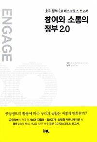 참여와 소통의 정부 2.0 : 호주 정부 2.0 태스크포스 보고서