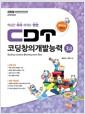 CDT 코딩창의개발능력 3급