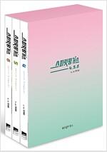 스피릿 핑거스 4~6 세트 - 전3권