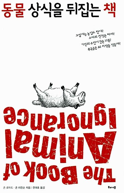 동물 상식을 뒤집는 책