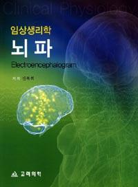 임상생리학. [3] 뇌파