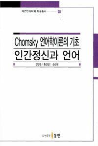 Chomsky 언어학이론의 기초 : 인간정신과 언어
