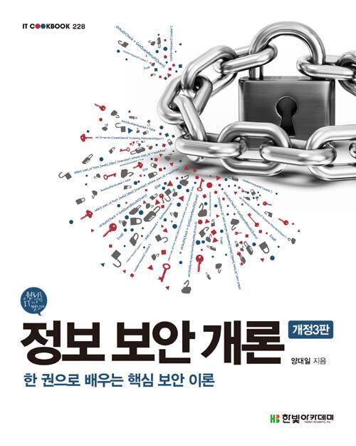 정보 보안 개론 : 한 권으로 배우는 핵심 보안 이론 / 개정3판
