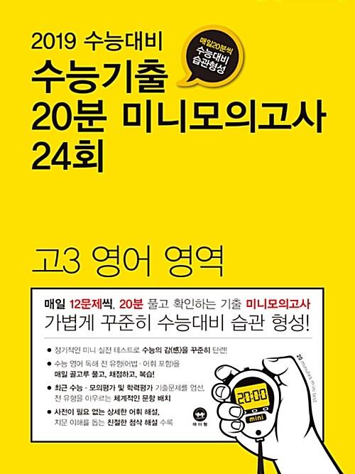 수능기출 20분 미니모의고사 24회 고3 영어영역 (2018년)