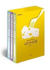 치즈 인 더 트랩 시즌 1 : 일반판 세트 (1, 2, 3권) - 전3권