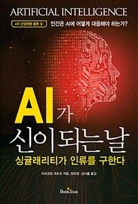 AI가 신이 되는 날 : 싱귤래리티가 인류를 구한다
