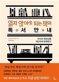 읽지 않아도 되는 책의 독서 안내 : 지식의 최전선을 5일 만에 탐색한다
