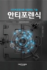 안티포렌식 : 사이버포렌식에 대응하는 기술
