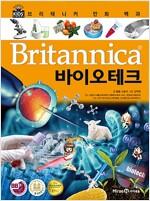 브리태니커 만화 백과 : 바이오테크