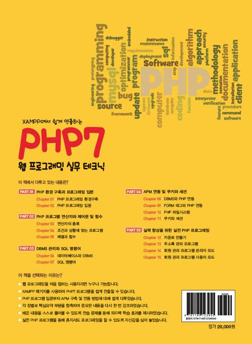 (XAMPP에서 쉽게 연출하는) PHP7 웹프로그래밍 실무 테크닉