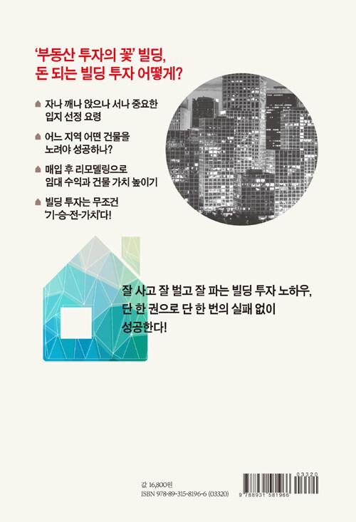 빌딩 테크 : 빌딩 투자를 위한 대한민국 1교시