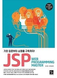 (기초 입문부터 쇼핑몰 구축까지!) JSP : webprogramming master