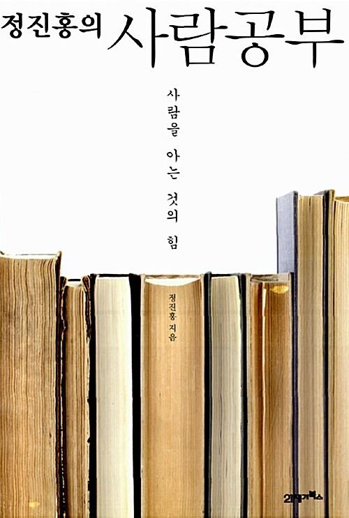 [중고] 정진홍의 사람공부