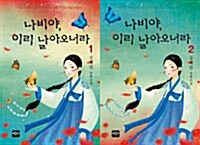 나비야, 이리 날아오너라 세트 - 전2권