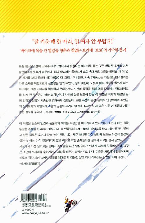 내 청춘, 시속 370km : 이송현 장편소설