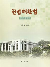 헌법재판법 전면개정판