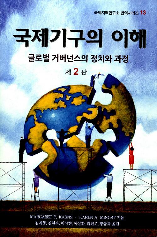 국제기구의 이해 : 글로벌 거버넌스의 정치와 과정 제2판