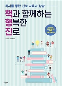 책과 함께하는 행복한 진로 : 독서를 통한 진로 교육과 상담