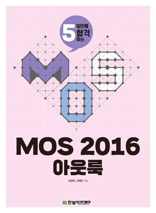 (5일만에 합격하는)MOS 2016 아웃룩