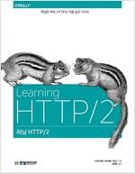 러닝 HTTP/2
