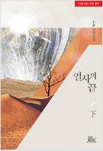 [BL] 열사의 끝 2 (완결)