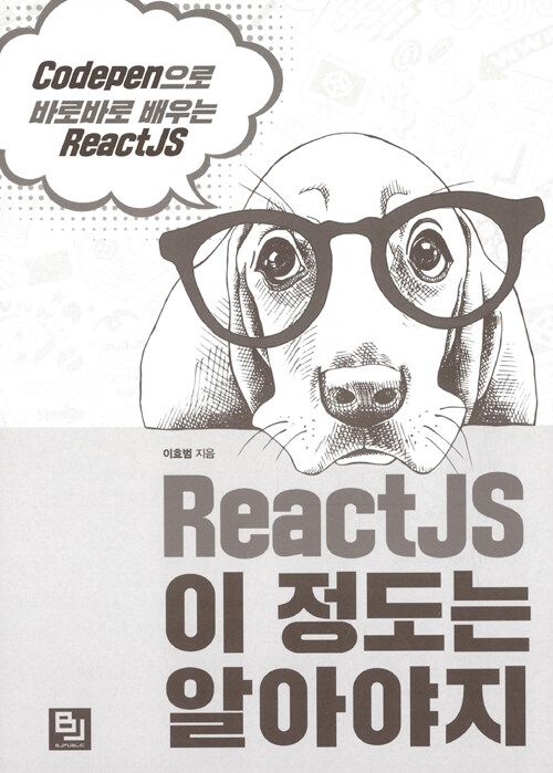 ReactJS 이 정도는 알아야지 : Codepen으로 바로바로 배우는 ReactJS