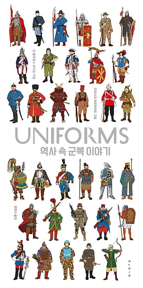 Uniforms : 역사 속 군복 이야기
