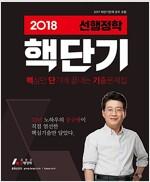 2018 핵단기 선행정학