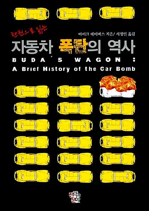 자동차 폭탄의 역사