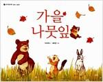 [중고] 가을 나뭇잎