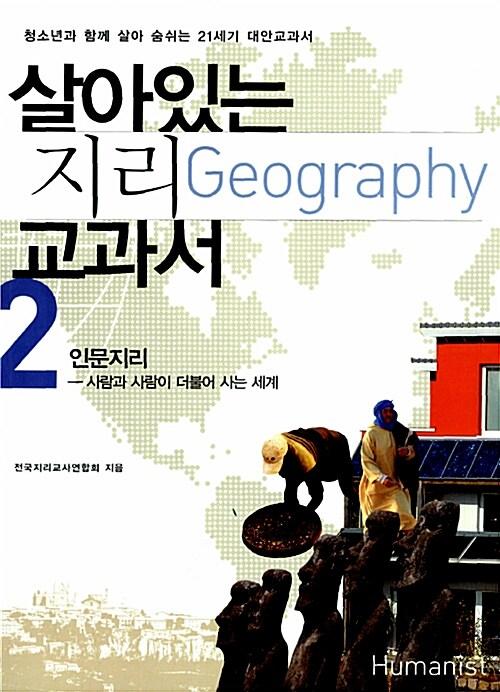 살아있는 지리 교과서 2