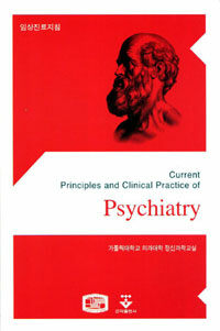 (Current principles and clinical practice of) psychiatry : 임상진료지침