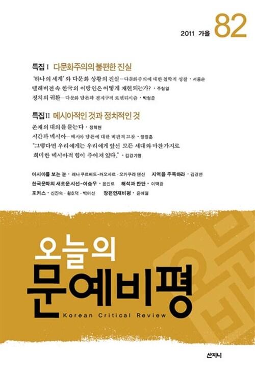오늘의 문예비평 2011.가을