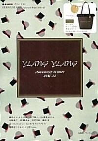 YLANG YLANG (e-MOOK) (大型本)