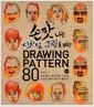 [중고] 손맛 나는 디지털 그림을 위한 Drawing Pattern 80
