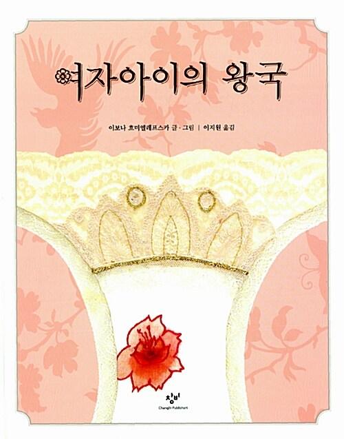 [중고] 여자아이의 왕국