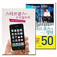 스티브 잡스 명언 + 업무력 세트 - 전2권
