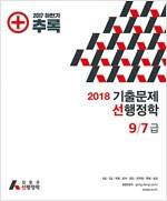 2018 기출문제 선행정학 9.7급 하반기 추록
