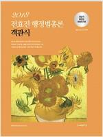 2018 전효진 행정법총론 객관식
