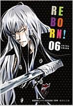 家庭敎師ヒットマンREBORN! 6 (集英社文庫(コミック版)) (文庫)