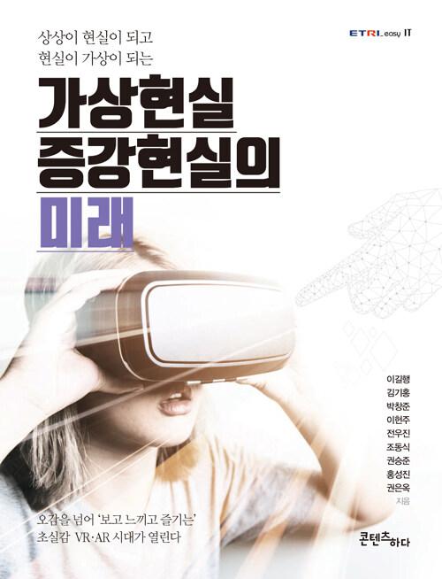 (상상이 현실이 되고 현실이 가상이 되는) 가상현실 증강현실의 미래