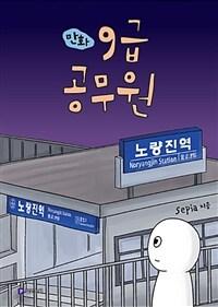 만화 9급 공무원