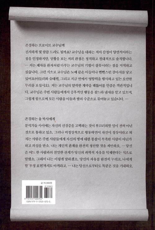 프로이트와 융의 편지 : 지그문트 프로이트와 칼 융이 서로 만나 결별하기까지 남긴 기록