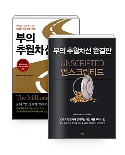 [세트] 부의 추월차선 + 언스크립티드 부의 추월차선 완결판 - 전2권