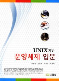 (UNIX 기반) 운영체제 입문