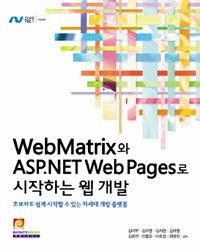 WebMatrix와 ASP.NET Web pages로 시작하는 웹 개발 : 초보자도 쉽게 시작할 수 있는 차세대 개발 플랫폼