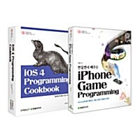 『iOS4 Programming Cookbook』+『만들면서 배우는 iPhone Game Programming』세트 - 전2권